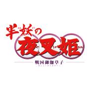 hanyo-yashahime.com